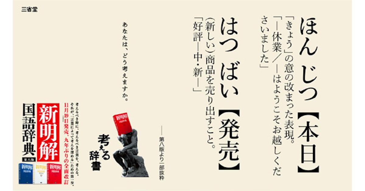 「新明解国語辞典 第八版『考える辞書』」の企画書