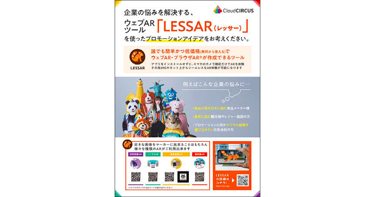 販促コンペ 課題の誌上オリエンテーション(2)