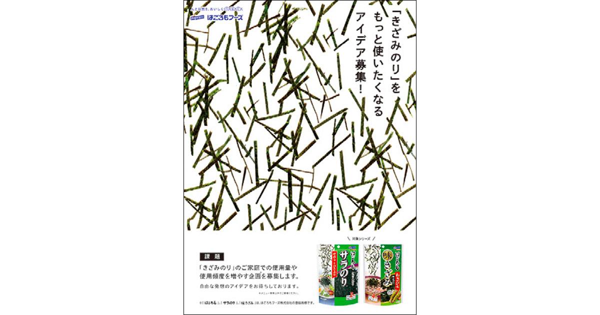 販促コンペ 課題の誌上オリエンテーション(3)