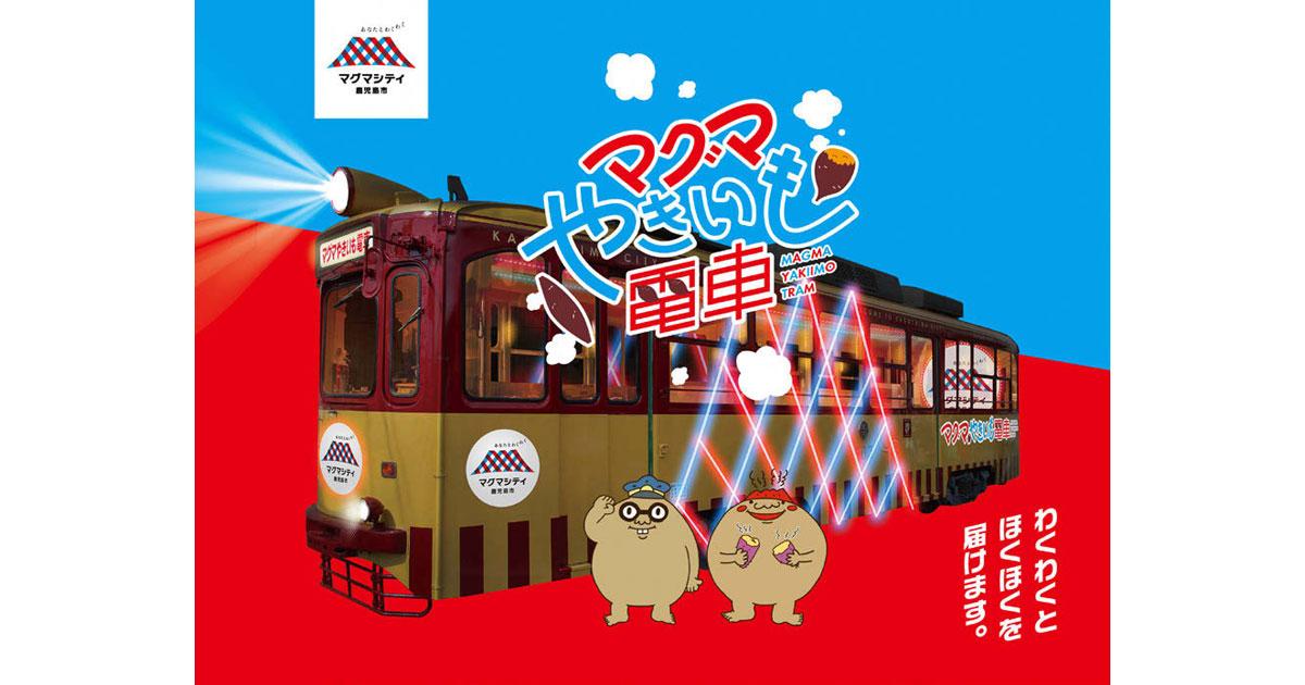 鹿児島市が体験型路面電車を運行 焼き芋を食べながら街中を巡り市のブランドメッセージの認知向上図る