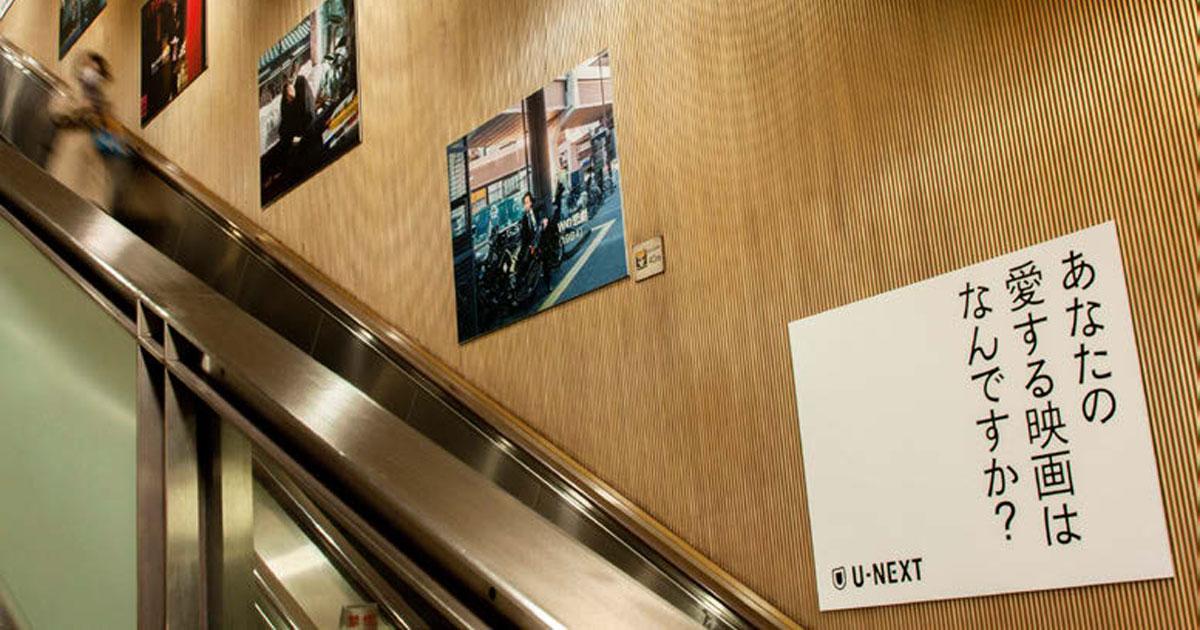 U-NEXTが六本木駅構内にて写真ギャラリーのようなOOH広告を展開