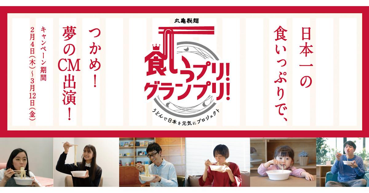 丸亀製麺の新CM出演権を賞品に『最高の食いっぷり』動画を募集 投稿は3万5000件に