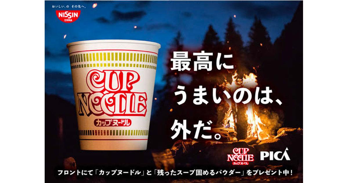 キャンプ場で「カップヌードル」配布 特別な体験を提供し、残ったスープを固めるパウダーも好評