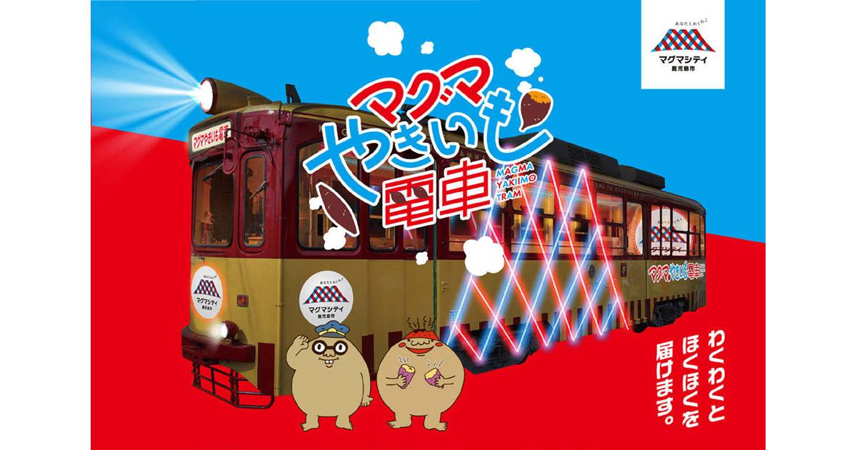 鹿児島市「マグマやきいも電車」の企画書