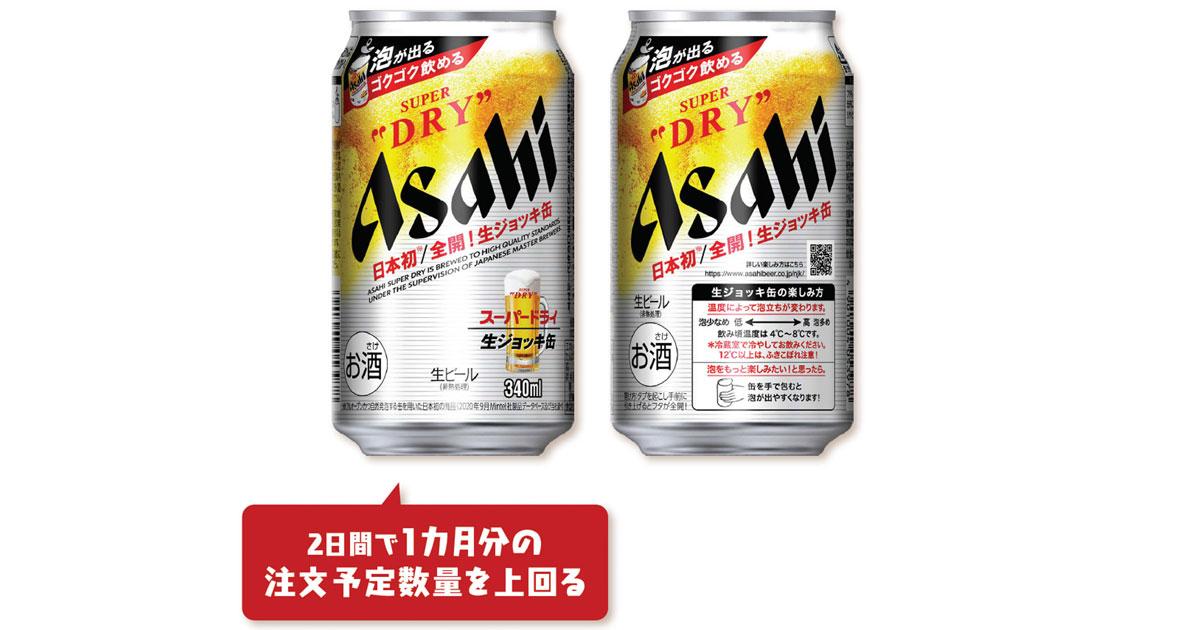 人気殺到の「生ジョッキ缶」 革新的な缶を開発し「飲む機会」を創出