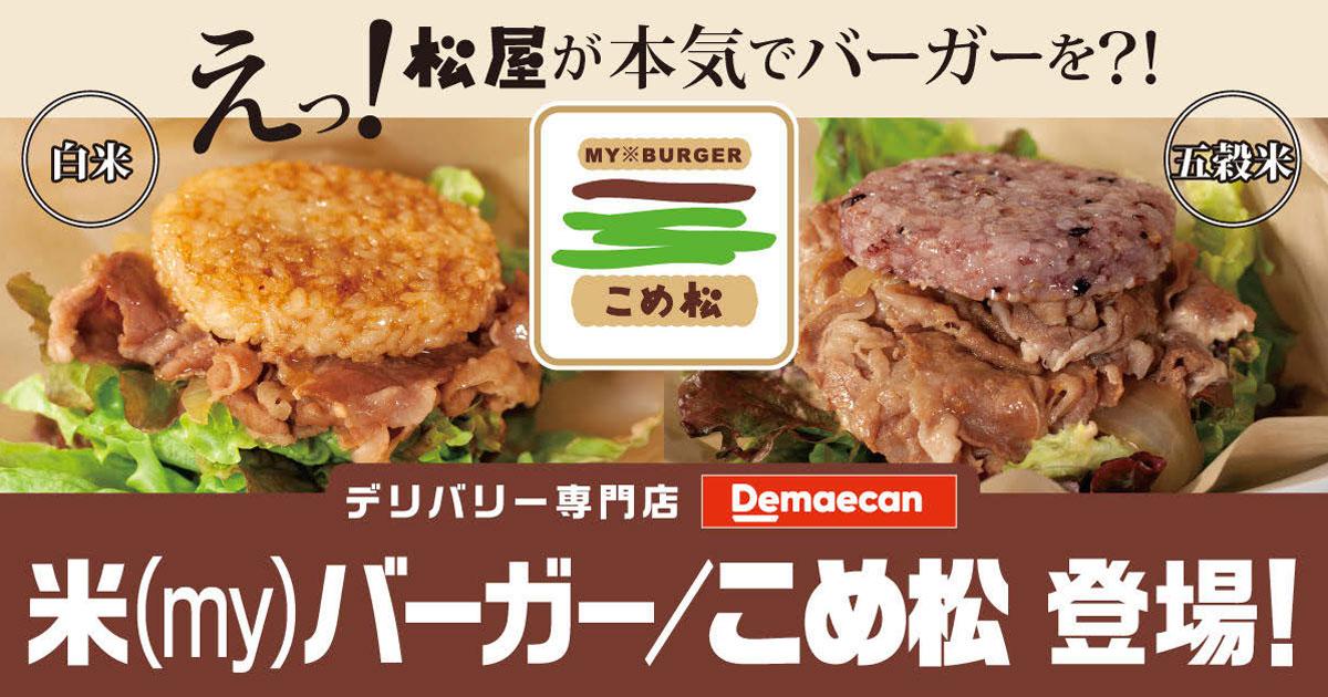売上が想定の3倍を超え店舗拡大中、松屋の新業態「米(my)バーガー/こめ松」