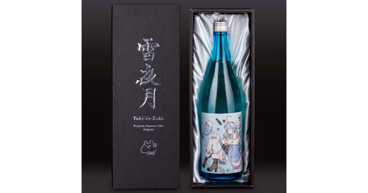 1万本が1時間で完売!日本酒好きVTuber・雪花ラミィがつくったオリジナル日本酒