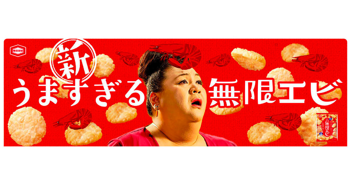 発売前から話題を提供、ターゲットの心をつかんだ亀田製菓「無限エビ」