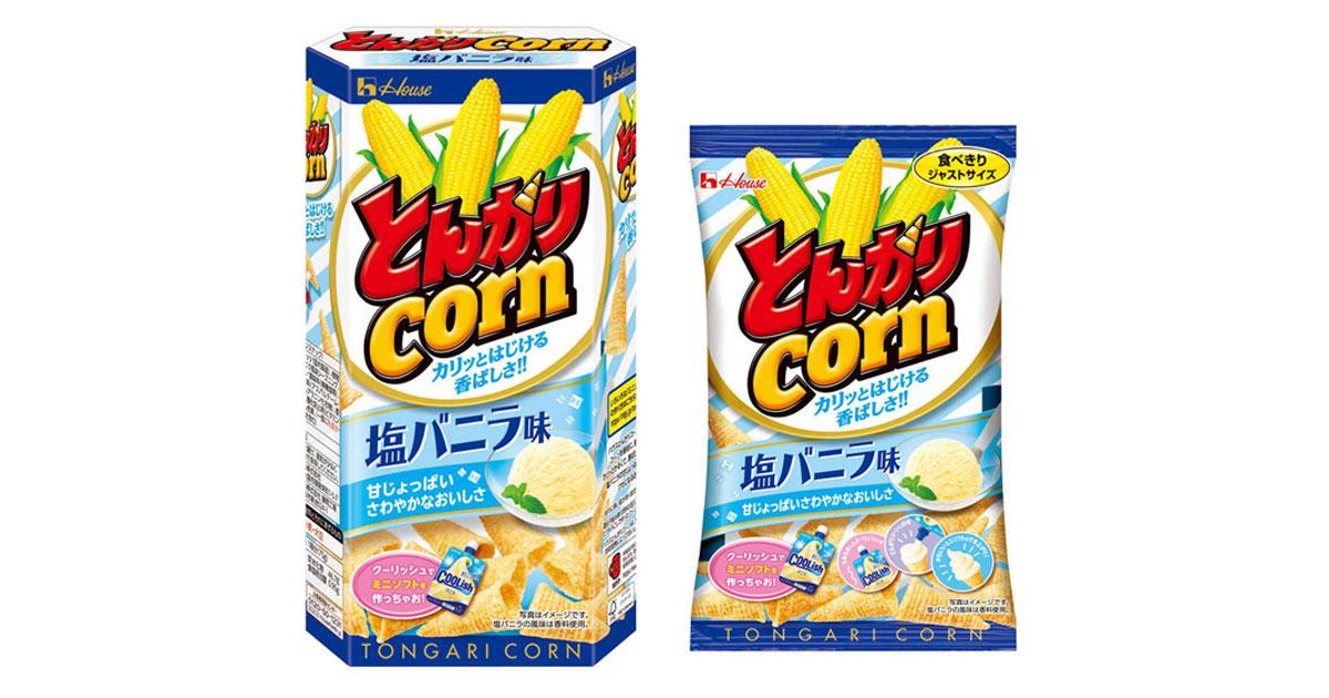 「とんがりコーン」が新商品で「クーリッシュ」とつくるミニソフトクリームを提案