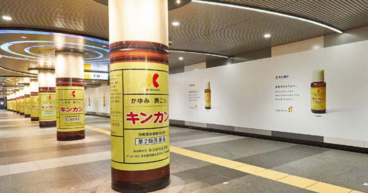 「キンカン」が切実すぎる本音広告 「#若者に売れたい」を渋谷駅に掲出