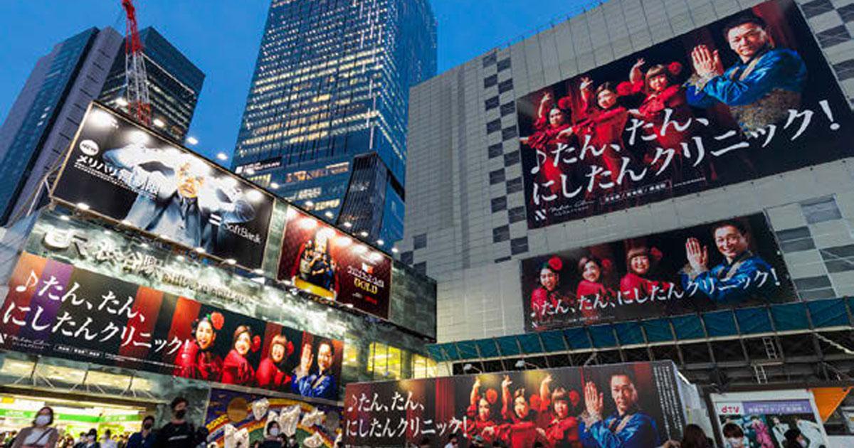 にしたんクリニックが渋谷をジャック ハチ公前の4大広告媒体に同時展開