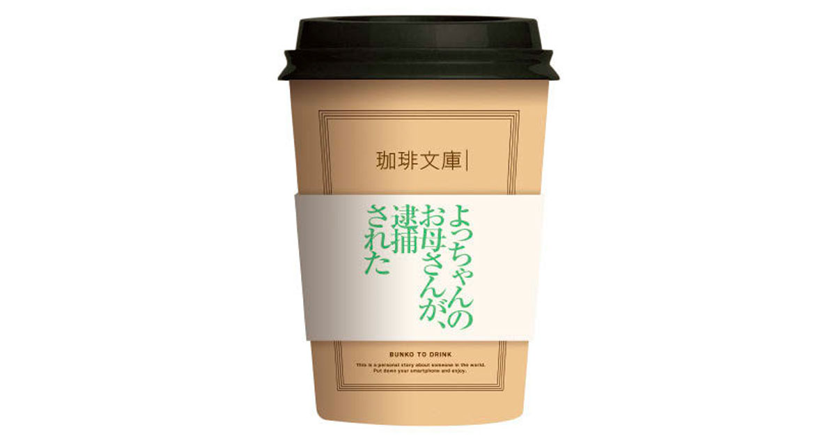 私小説とコーヒーのコラボで 新たなコーヒータイムの体験を提供
