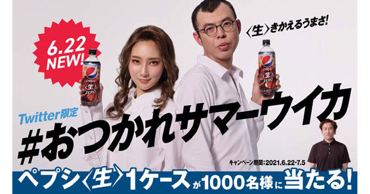 ペプシが新商品発売SNSキャンペーン はずれでも楽しめる工夫で20万『いいね』