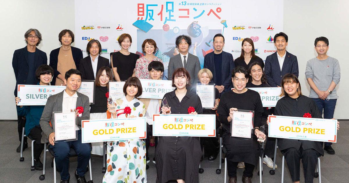 第13回販促コンペ結果発表 ゴールド受賞企画3点を公開