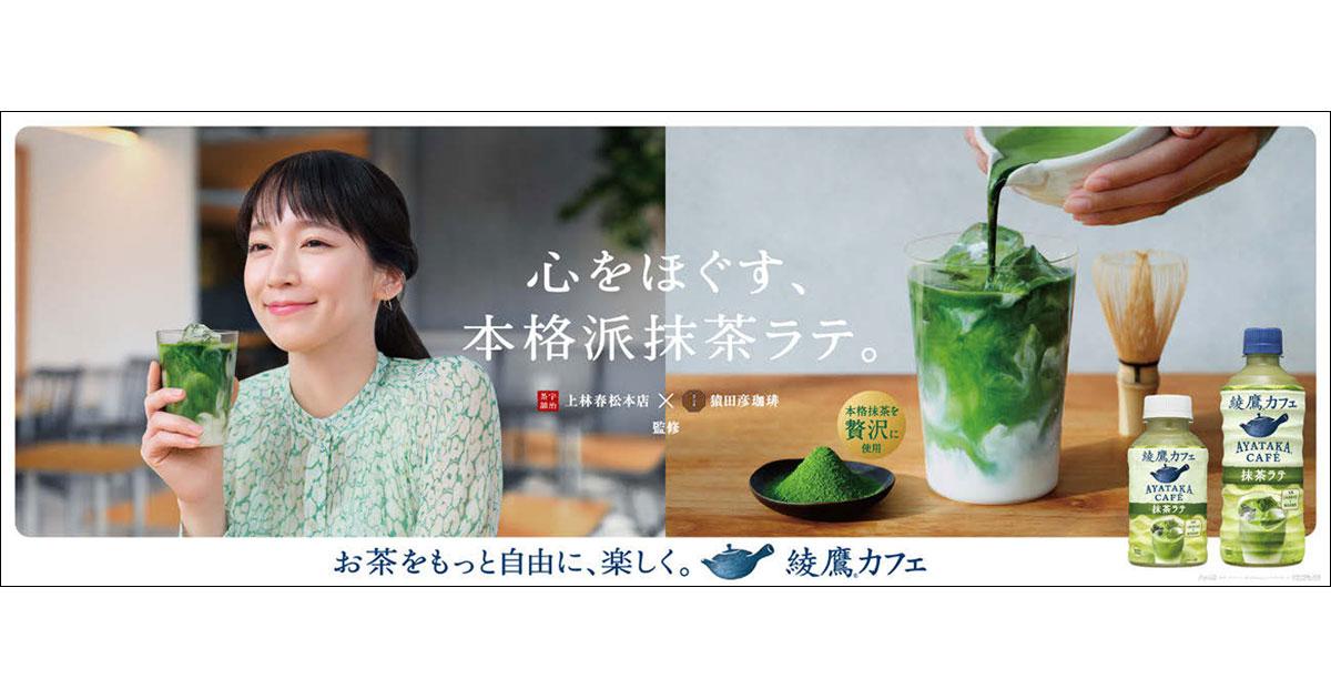 カフェ気分が味わえる「綾鷹カフェ 抹茶ラテ」 販売再開後17日で2500万本出荷を達成