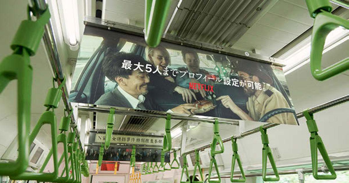 Netflixが広告キャンペーン展開 スリリングなドラマ仕立てで関心引く