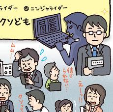 職員による匿名のネット中傷。本人が特定され非難されたら、広報はどう対応する?