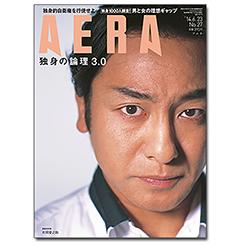AERA・浜田敬子編集長の誌面改革「秋元康特別号が転機に」