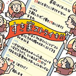 有名牛丼チェーン従業員がネットで団結、「ソーシャル・ストライキ」というリスク