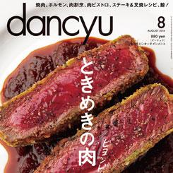 「日本酒」特集に定評あり、dancyu編集長に聞くヒットコンテンツの作り方