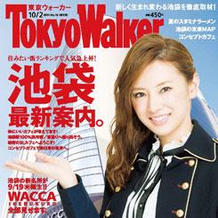 2015年に創刊25周年『Tokyo Walker』、リニューアル成功のポイント