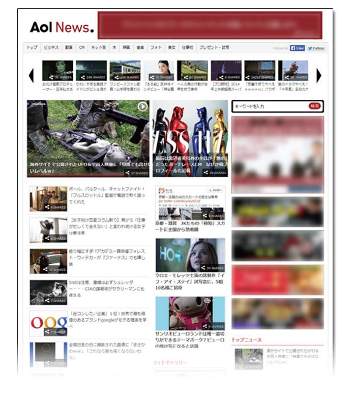 ネットニュースはこわくない!Aolニュース編集長「企業ネタもガンガン ...