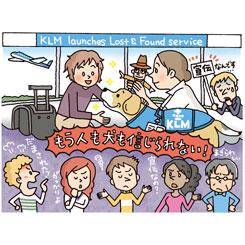 KLMオランダ航空のワンちゃん騒動に見る「広報と宣伝のグレーゾーン」問題