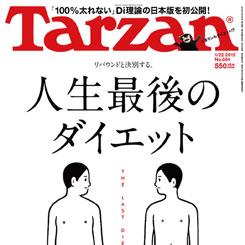名物編集長が明かす 『Tarzan』がくまモンと組んだ理由とは?