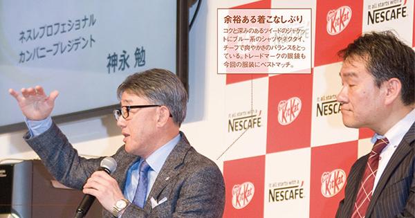 高岡社長が見せた気迫 ネスレ日本の発表会を分析