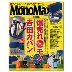 『MonoMax』編集長に聞く、「機能をビジュアルで見せる」誌面づくり