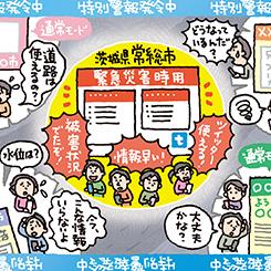 自治体の災害対応 東日本集中豪雨で「広報力」の格差が明らかに