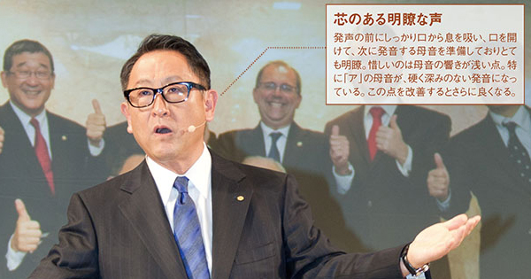 トヨタ・豊田章男社長を分析「聴衆と創り上げ、魅了するトッププレゼン」とは?