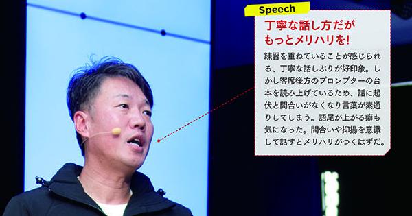 メルセデス・ベンツ日本 上野金太郎社長のプレゼン「開始15秒で伝わった、ブランド変革の姿勢」