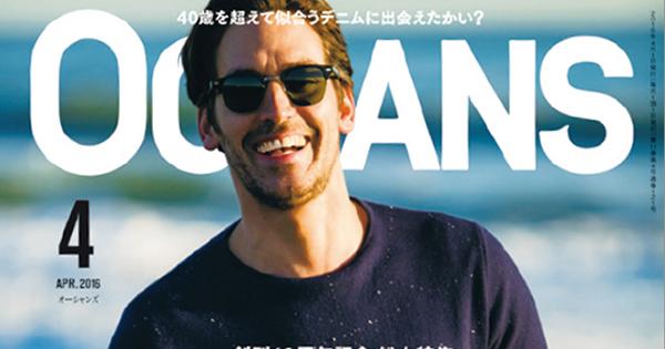 「オッサン」は最上級の呼称 夢とリアルを届ける『OCEANS』
