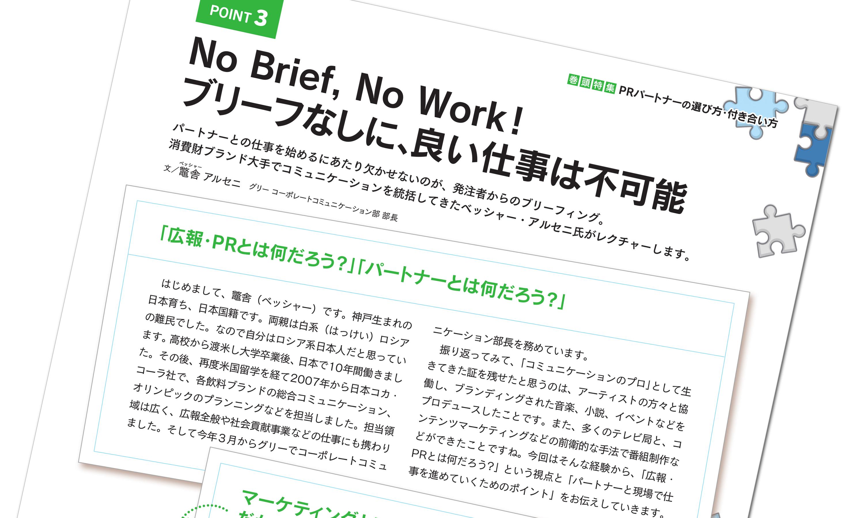 広報担当者の心得 no brief no work 広報会議デジタル版