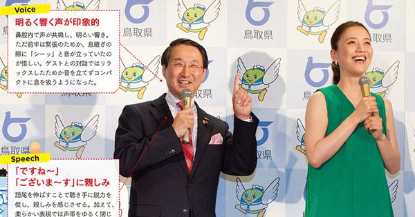 ゆるキャラ顔負けの愛嬌!鳥取県「ダジャレ知事」のプレゼンがすごい
