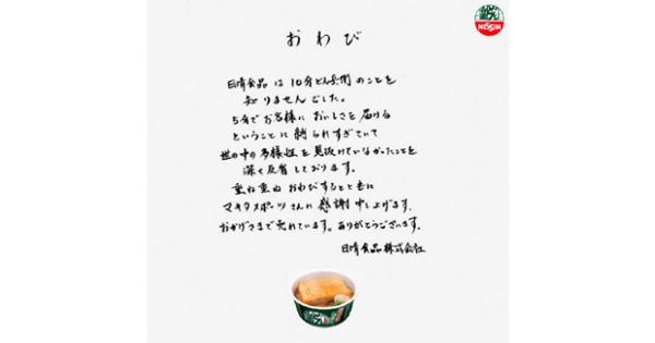 日清食品「10分どん兵衛」 ネットで話題化から売上50%増の裏側