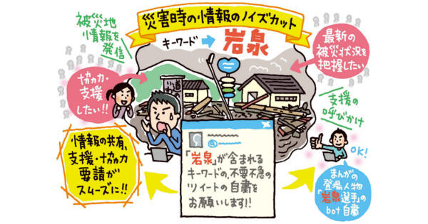 「岩泉のつぶやきを一時停止して!」台風災害時の意外なネット貢献策