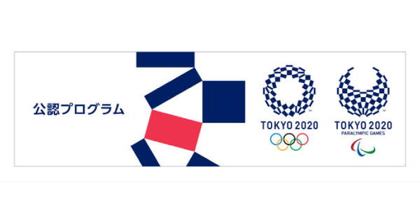「2020東京五輪」認証マーク制度始まる オリンピックとPRのチャンス