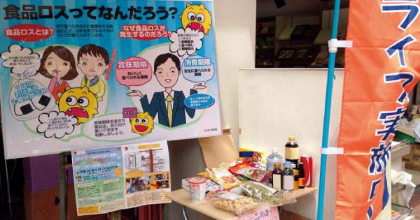 東日本大震災後にNPOに転身 食品ロス問題を啓発する