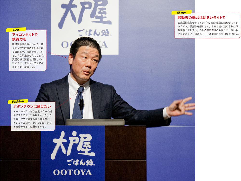 お家騒動で注目、大戸屋HDの窪田社長のプレゼン分析 「創業家」への思いは届くか