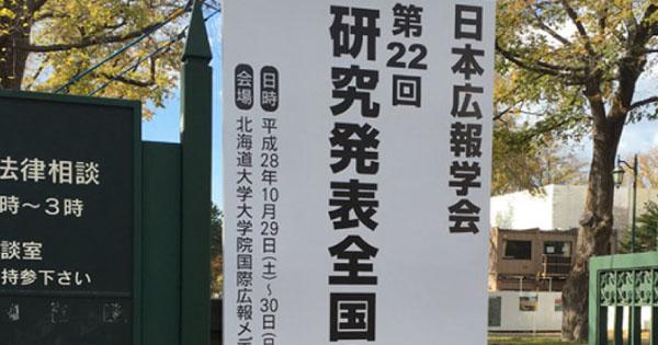 日本広報学会、北海道大学で全国大会 「新時代の国際広報」テーマに議論