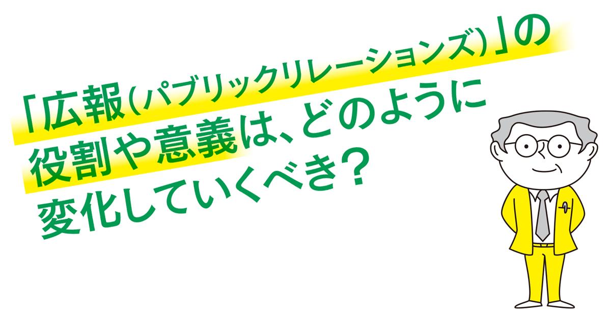 ベテラン50人の一問一答「広報・PRの仕事はこれからどう変わっていく?」(3)