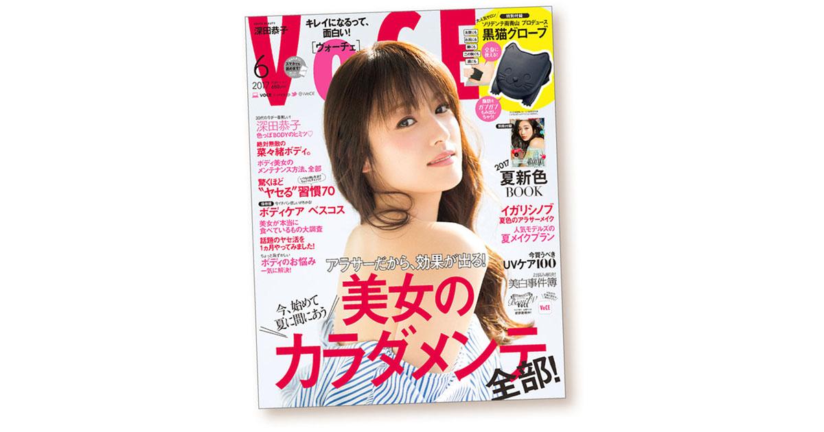 販売好調の美容誌『VOCE』編集長に聞く、読者の心をつかむポイント