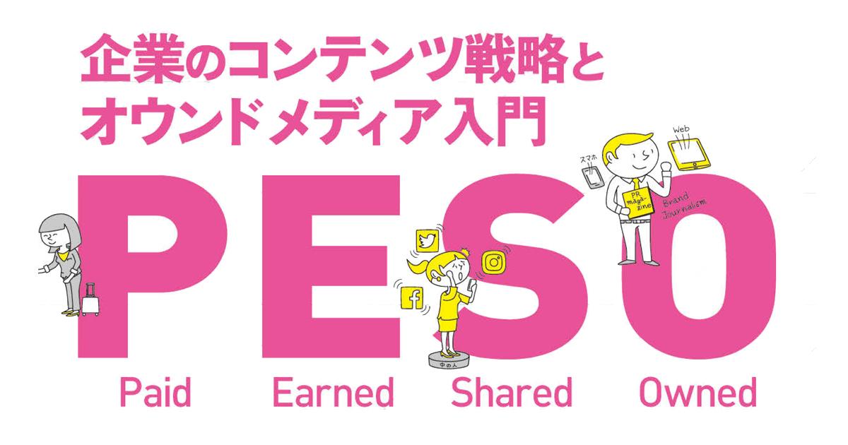 「PESOモデル」から考えよう 広報主導のオウンドメディア