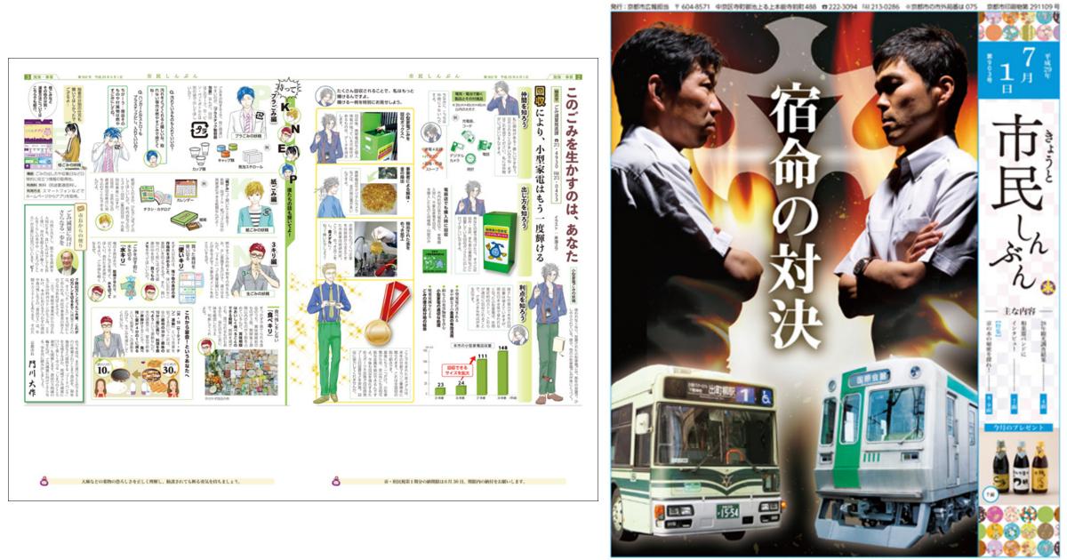 「日本一の広報紙」全員がアイデアマン 紙面リニューアルで閲覧数3倍に