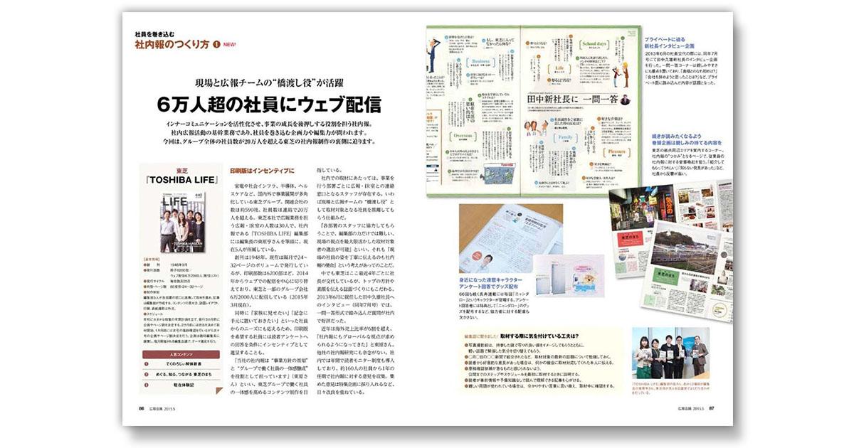 東芝・神戸製鋼の社内報 現場に何を伝えていたか