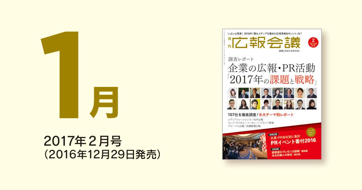 「広報会議」読者の注目を集めた記事を一挙公開!(2017年1月)