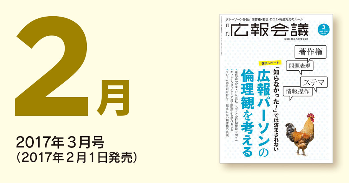 「広報会議」読者の注目を集めた記事を一挙公開!(2017年2月)