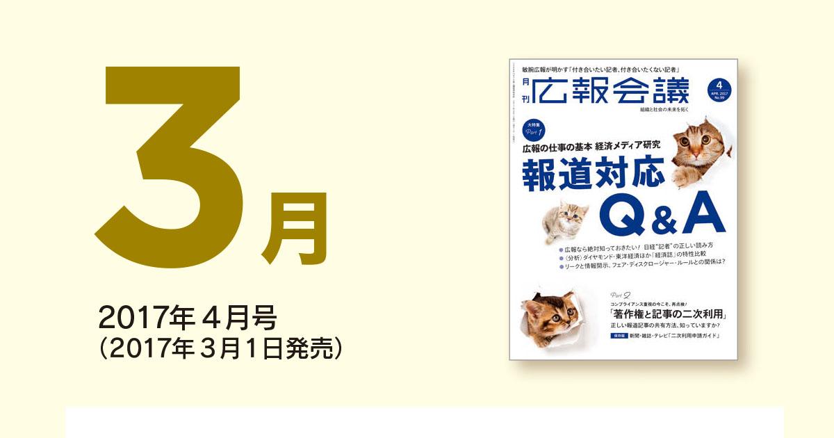 「広報会議」読者の注目を集めた記事を一挙公開!(2017年3月)